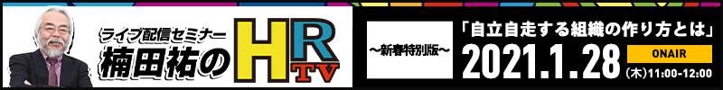 【ライブ配信セミナー】『楠田祐のHRTV』〜新春特別版〜「自立自走する組織の作り方」
