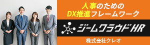 人事のためのDX推進フレームワーク【ジームクラウドHR】(クレオ)