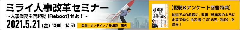 ミライ人事改革セミナー 〜人事業務を再起動[Reboot]せよ!〜