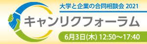 キャンリクフォーラム2021〜大学の企業の合同相談会〜