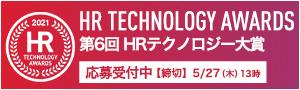 第6回 HRテクノロジー大賞 応募受付中