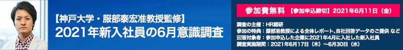 神戸大学大学院 経営学研究科・服部泰宏准教授監修「2021年新入社員の6月意識調査」参加申込フォーム
