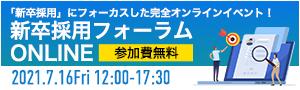 新卒採用フォーラム2021 申込受付中!