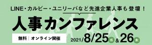 【無料】8/25・26オンライン開催<人事カンファレンス>(カケハシ スカイソリューションズ)