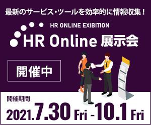 HRサミット併催企画「HR Online 展示会 2021」開催中!