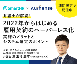 <弁護士が解説!>2022年からはじめる雇用契約のペーパーレス化(SmartHR)