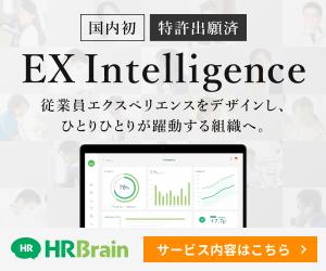 【特許出願済】従業員エクスペリエンスをデザインし、ひとりひとりが躍動する組織へ。人材データで改革を。