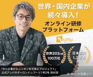 UMU(ユーム)オンライン研修プラットフォーム