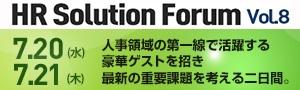 7/20,21�J�ÁI�yHR Solution Forum Vol.8�z�\����t���I