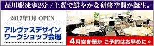 品川駅高輪口徒歩2分 研修会場オープン