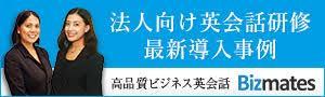 【ビズメイツ】法人向け英会話研修:最新導入事例