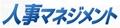 人事マネジメント