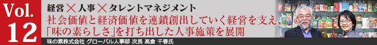 経営×人事×タレントマネジメント