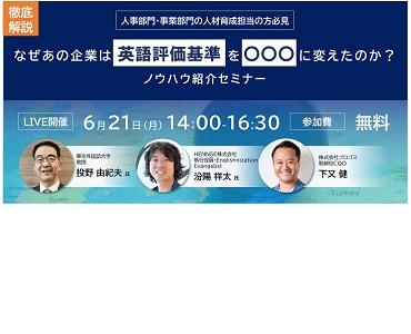 【6/21無料開催!】日本企業のグローバル化を阻む「3つの壁」とは
