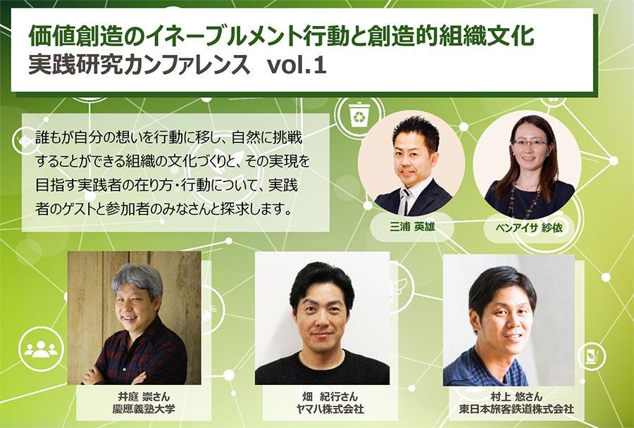 【7/20開催】慶應大 教授、ヤマハ、JR東日本など、多彩ゲストご登壇!