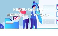 人事労務の生産性/優秀人材抜擢など 【HR総研×SmartHR 共同調査レポート】