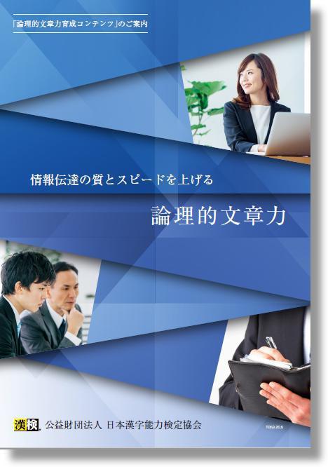 財団 採用 日本