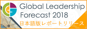Global Leadership Forecast2018 日本語版