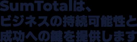 SumTotalは、ビジネスの持続可能性と成功への鍵を提供します